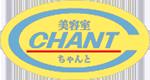 名張市の美容室CHANT(ちゃんと)|オーガニックノート取扱の美容院